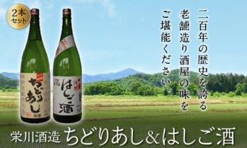 【栄川酒造】ちどりあし&はしご酒