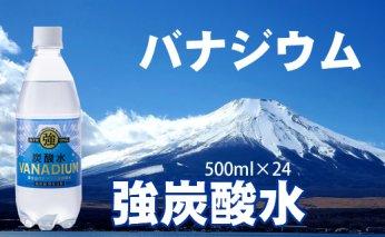 A8-101 富士山バナジウム強炭酸水(500ml×24本)