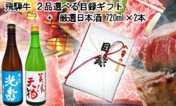 8-6 飛騨牛 選べる目録ギフト + 厳選日本酒720ml×2本