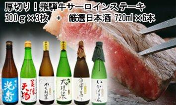 9-1 厚切り!飛騨牛サーロインステーキ300g×3枚 + 厳選日本酒720ml×6本