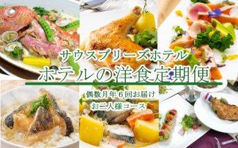 SB025【ホテルメイドの洋食惣菜】定期便!!偶数月年6回お届け【お二人様向け】