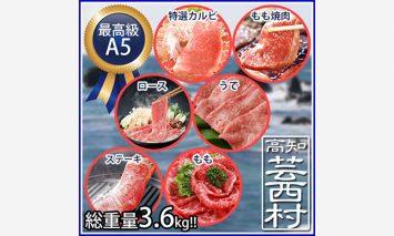 SNY023土佐和牛A5満喫セット3.6kg「黒潮」 ステーキ 焼肉 すきやき しゃぶしゃぶ