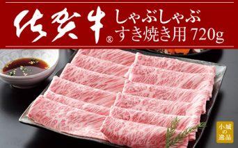 C30-020 佐賀牛しゃぶしゃぶ・すき焼き用720g(タレ付) 弥川