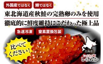 年4回!北海道海鮮紀行いくら(醤油味)定期便 【500g(250g×2)×4回(1月・4月・7月・10月)】