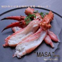 """MASA""シリーズ(Ver.イバラガニ)『自宅でレアの生蟹を!!』<網走産>【牛渡水産】"