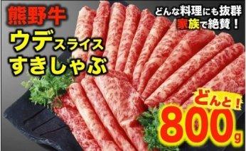 BS6020_熊野牛うでスライスすきしゃぶ 800g