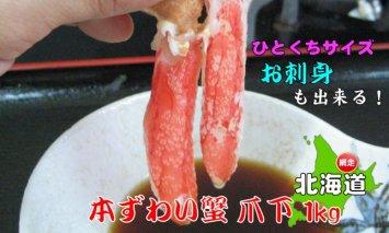 ひとくちサイズ お刺身も出来る!生冷凍ズワイガニ爪下 約1kg