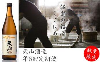 F80-008 【定期便】旬の日本酒 (年6回/隔月お届け) 天山酒造  佐賀の酒