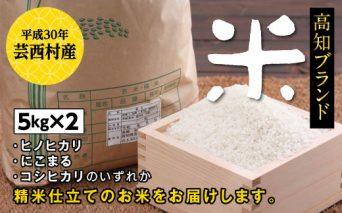 高知ブランド米 5kg×2袋(ヒノヒカリ・にこまる・コシヒカリのうち一種)