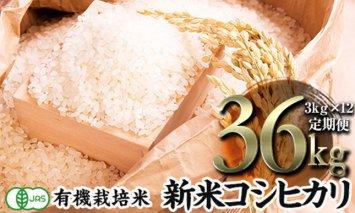 令和2年産新米 <定期便>JAS認定 有機栽培米 コシヒカリ 精米 3kg×12回 (1カ月に1回)