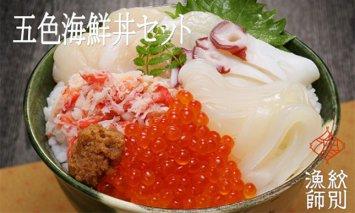 60-13 五色海鮮丼セット×4セット