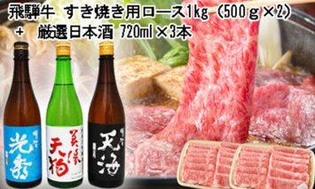 7-4 飛騨牛 すき焼き用ロース1㎏(500g×2) + 厳選日本酒720ml×3本