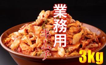 B10-140 業務用朝鮮漬け(キムチ)1kg×3袋入り