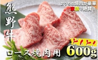 BS6017_熊野牛ロース 焼肉用 600g