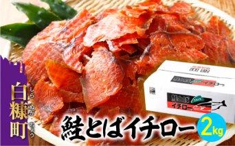 鮭とばイチロー【2kg】_T035-0167