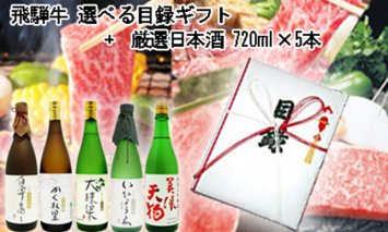 4-5 飛騨牛 選べる目録ギフト + 厳選日本酒720ml×5本