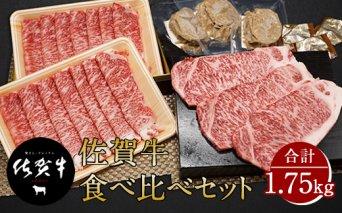 F110-003 佐賀牛食べ比べセット(1,750g) ブランド肉 黒毛和牛