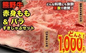 BS6025_熊野牛赤身モモ・バラすきしゃぶセット合計 1㎏