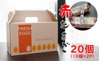 A5-062 フレッシュエッグ赤たまご20個パック(10個入り×2)
