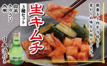生キムチ3種セット 土佐しらぎく(清酒)付き