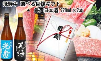 6-5 飛騨牛 選べる目録ギフト + 厳選日本酒720ml×2本