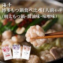 海千 博多もつ鍋食べ比べセット(明太・醤油味・味噌味)