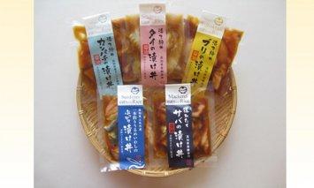 B217 土佐の海鮮丼の素5種食べ比べセット