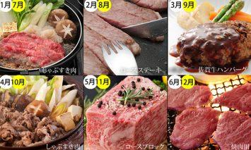 G250-050 【定期便】 (12ヶ月連続お届け) 佐賀牛(毎月)12回お肉の定期便