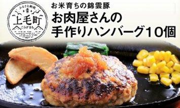 お米育ちの錦雲豚 お肉屋さんの手作りハンバーグ10個