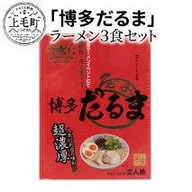 「博多だるま」ラーメン3食セット