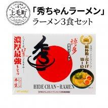 「秀ちゃんラーメン」 3食セット