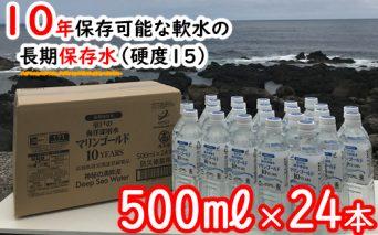 MG015災害時に備えちょきよぉ~セット【500ml×24本】