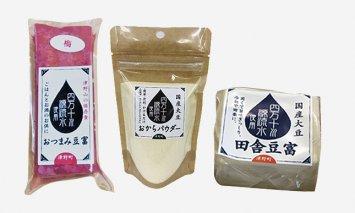 【A03011】四万十川源流水使用 田舎豆腐セット