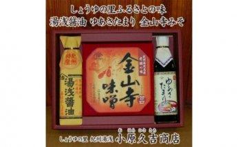 M6103_江戸時代から続く金山寺みそ ゆあさたまり 醤油セット
