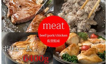 F70-021 佐賀県産牛・豚・鶏・お肉セット(6,400g)JAよりみち