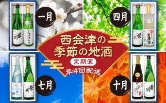 【定期便】西会津の季節の地酒(年4回配送)