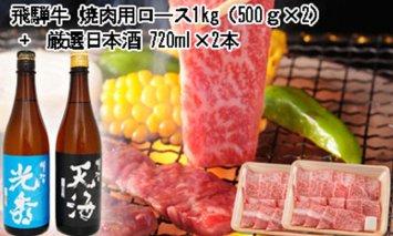 6-2 飛騨牛 焼肉用ロース1㎏(500g×2) + 厳選日本酒720ml×2本