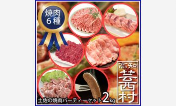 SNY032土佐の焼肉パーティーセット2kg 牛肉 豚肉 鶏肉 ソーセージ