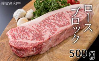 C25-012 佐賀産和牛ロースブロック肉(500g)潮風F