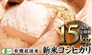 令和2年産新米 <定期便>JAS認定 有機栽培米 コシヒカリ 精米 5kg×3回 (2カ月に1回)