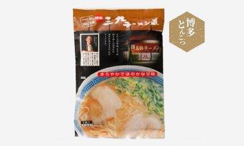 博多豚骨ラーメン 名店「三九ラーメン」10食セット