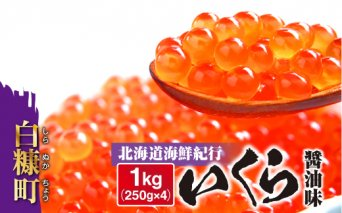 北海道海鮮紀行いくら(醤油味)【1kg(250g×4)】(35,000円)