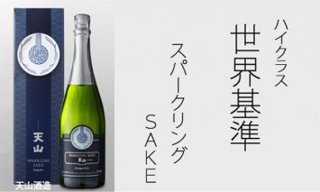 B15-107 天山酒造 天山スパークリングSAKE  (750ml) 日本酒