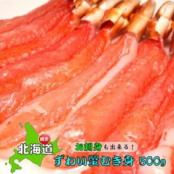 お刺身も出来る! 生本ずわい蟹むき身 500g 【生食可】【ふるさと納税】14000-30027430