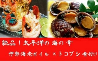 UO010伊勢海老とトコブシの煮つけ