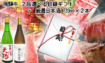 5-6 飛騨牛 選べる目録ギフト + 厳選日本酒720ml×2本