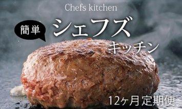 G200-001 【定期便】 (12ヶ月連続お届け)自宅で簡単!シェフズキッチン(冷凍)