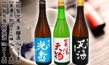 日本酒 美濃天狗 純米大吟醸 + 明智光秀 本醸造 + 明智天海 純米酒 720ml×3本セット