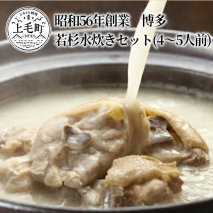 昭和56年創業 博多若杉水炊きセット(4~5人前)