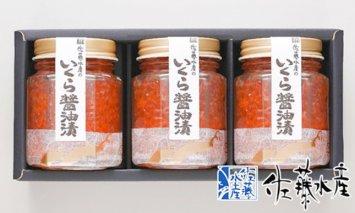 B-085 佐藤水産 鮭の魚醤入いくら醤油漬